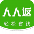 人人返利app官方下载手机版 v1.1.0