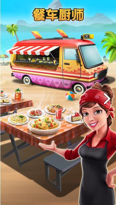 餐车厨师烹饪游戏攻略大全 餐车厨师经营方法讲解[图]