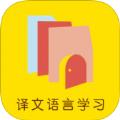 译文语言学习