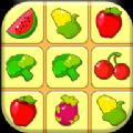 开心水果连连看2游戏手机版 v1.0.0