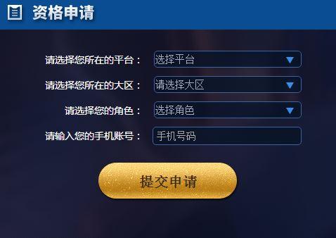 王者荣耀体验服18期抢号时间 8月体验服申请地址分享[图]