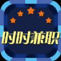 时时兼职app下载官网手机版 v1.0.0