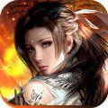 天影传奇手机游戏官方网站 v1.0