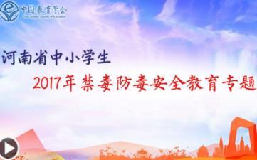 2017年河南省中小学生禁毒防毒安全教育专题官方地址[图]