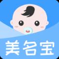 美名宝在线取名测试app手机版下载安装 v1.1