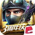 全民枪战英雄互娱安卓游戏下载 v3.10.0
