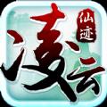 凌云仙迹游戏下载最新版 v3.1.2