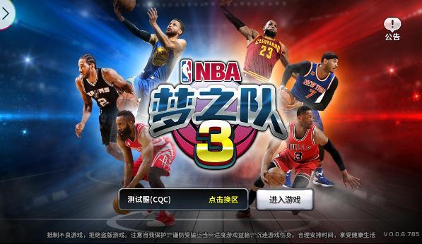 NBA梦之队3攻略大全 快速上手心得分享[多图]