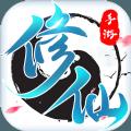修仙神域游戏