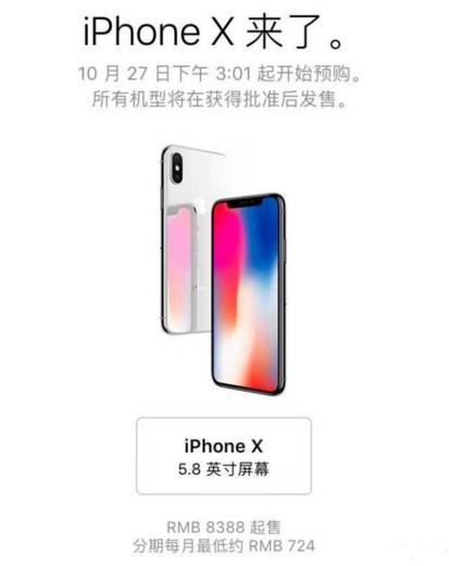 iPhone X多少钱?iPhone X售价曝光[图]