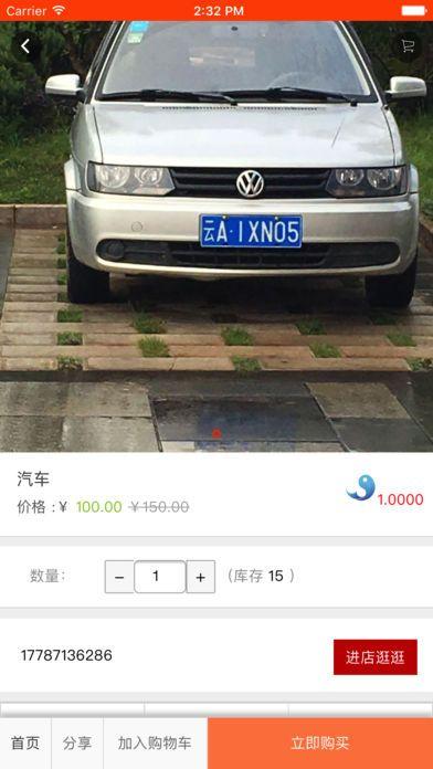 嘉贝鱼分享商城app官网下载手机版图片2