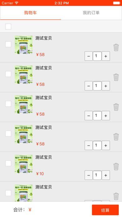 嘉贝鱼分享商城app官网下载手机版图片4