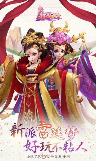 熹妃Q传3d最新版本下载 v1.6.0