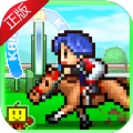 开罗赛马牧场物语官方游戏正版下载(Pocket Stables) v1.0.0