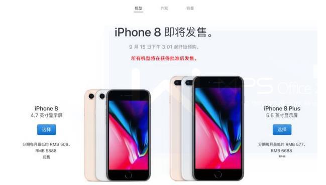 苹果iPhone8/X怎么预约?iPhone X/8预订购买全攻略[多图]