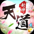 天道封神官方正版手机游戏 v1.0.8