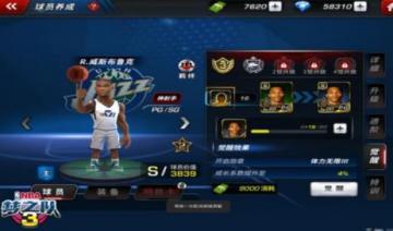 NBA梦之队3球员培养攻略 资源使用方法讲解[多图]