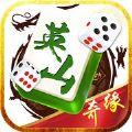 奇缘英山麻将官方手机游戏 v1.0