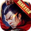 逐鹿三国之君临天下官网正版手机游戏 v2.6.5