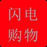 闪电购物app官方版下载安装 v0.3.5