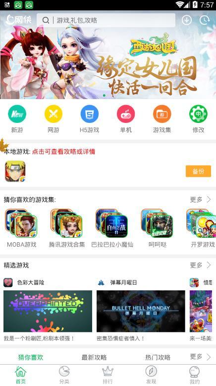 网侠手游宝专为玩家手机本地游戏而做的实用功能介绍[多图]