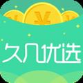 久几优选返利官方app软件下载 v1.1.0