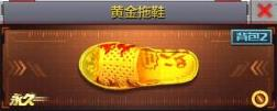 黄金拖鞋属性