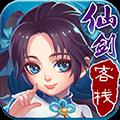 仙剑客栈h5游戏在线玩 v1.0