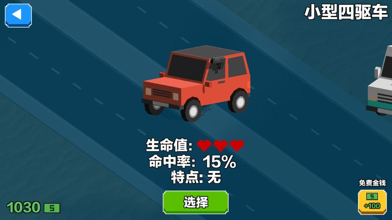 汽车大逃杀怎么买车 车辆购买方法[图]