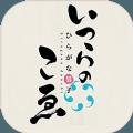 平假名男子五十音图游戏中文汉化版 v1.0.0