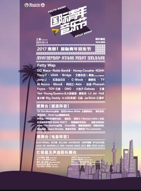 2017上海国际青年音乐节怎么购票?来呀上海国际青年音乐节买票入口[图]
