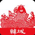 陕西韩城旅游app下载手机版 v4.0.0