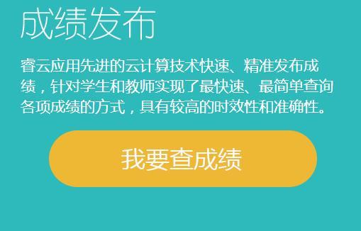 睿云网快速查分2017学生登录 瑞云网成绩查询登录入口[多图]