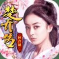 37楚乔传手游官网下载 v1.1.6.112