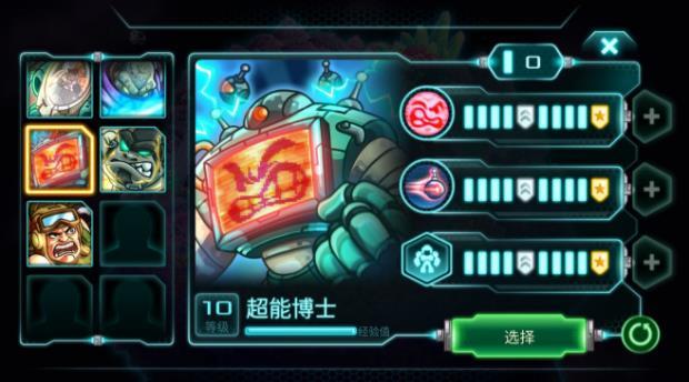 钢铁战队超能博士加点攻略[图]