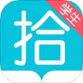 拾行学生端app手机版下载 v1.0