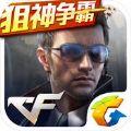 穿越火线枪战王者1.0.23.170最新版本官方游戏下载 v1.0.66.291