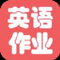 英语作业盒子学生版客户端app下载 v2.1.6