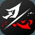 刃心游戏安卓版官方下载 v3.1