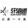 轩辕通卡郑州app官方正式版 v1.2