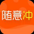 流量随意冲手机流量软件app官方下载 v1.0.7