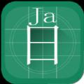 学习动漫日语软件app下载手机版 v2.6