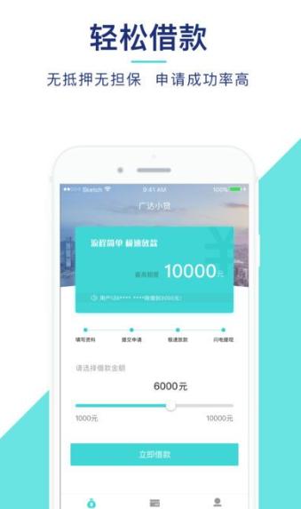 广达小贷app在哪下载?广达小贷下载地址推荐[多图]