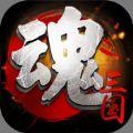 三国镇魂将官方唯一正版手游 v1.0