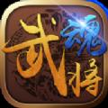 武魂将后传手游官网正版下载 v1.1.0
