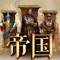 帝国3荣耀战争官网版