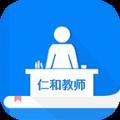 仁和教师手机安卓版app下载 v1.4.5