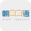 朝日日语软件app手机版下载 v1.1