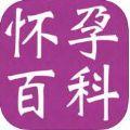 怀孕百科知识大全app官方版苹果手机下载 v9.3.81