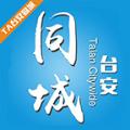 台安同城快递app下载手机版 v4.1.4